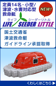 LIFE SEEDER LITTLE